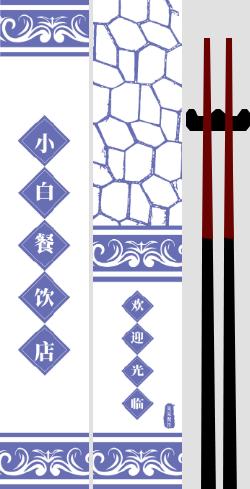 中式青花瓷餐饮筷子套设计