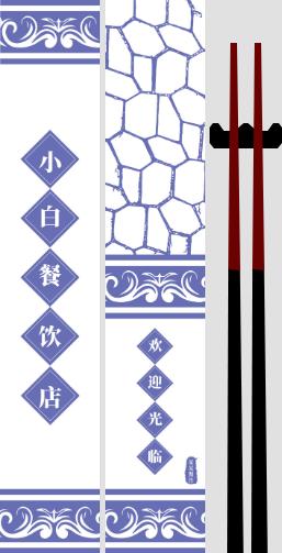 中式青花瓷餐飲筷子套設計