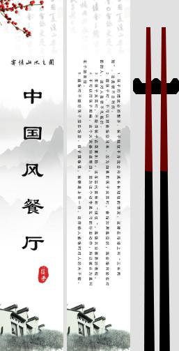 水墨中國風筷子套設計