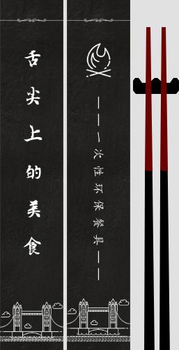 中國風美食筷子套設計