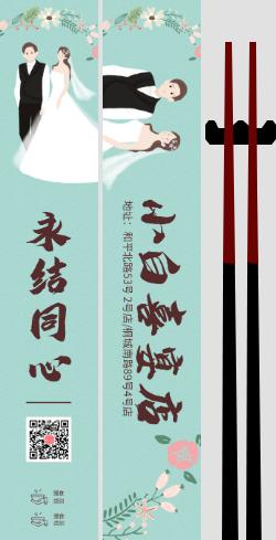 手绘结婚婚庆类餐饮筷子套包装