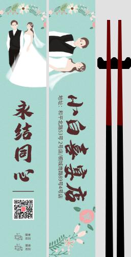 手繪結婚婚慶類餐飲筷子套包裝
