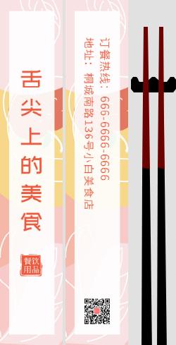 小清新舌尖上的美食餐饮筷子套