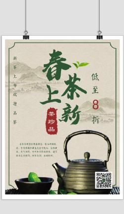 春茶上新复古中国风简约海报