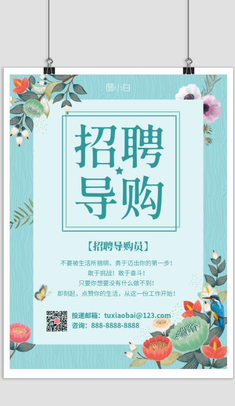 简约小清新店铺招聘导购宣传海报