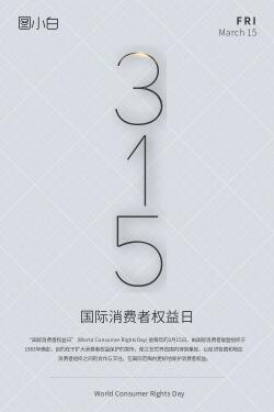 315消费者权益日公众号竖图