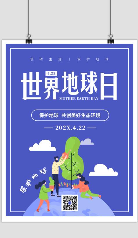 世界地球日低碳生活公益宣传海报