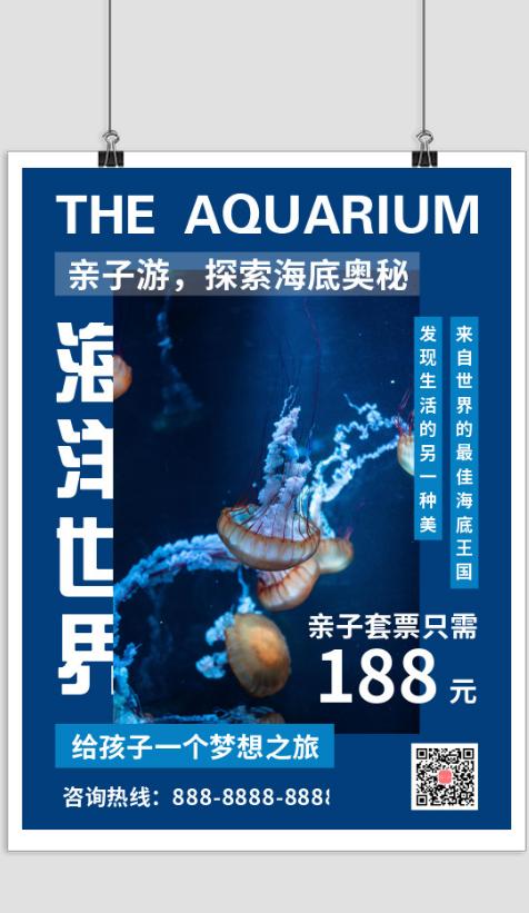 简约海底世界水族馆活动宣传海报