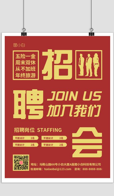 简约企业招聘会岗位招聘宣传海报