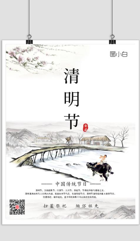 中国风传统清明节宣传海报