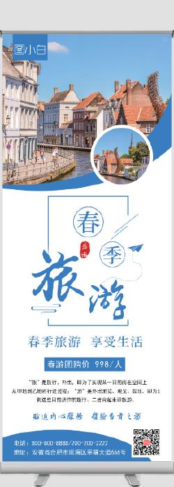 蓝色旅游促销宣传易拉宝