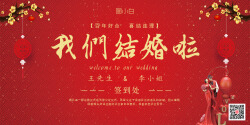 红色喜庆结婚宣传展板