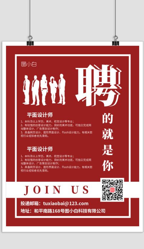 简约企业招聘岗位招聘广告宣传海报