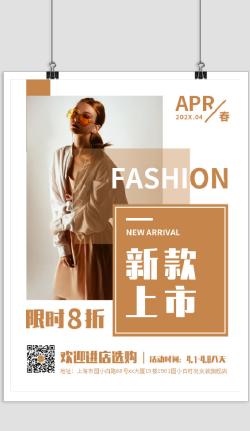 时尚春款上市服装店促销海报