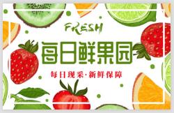 水果店果蔬果园包装贴不干胶