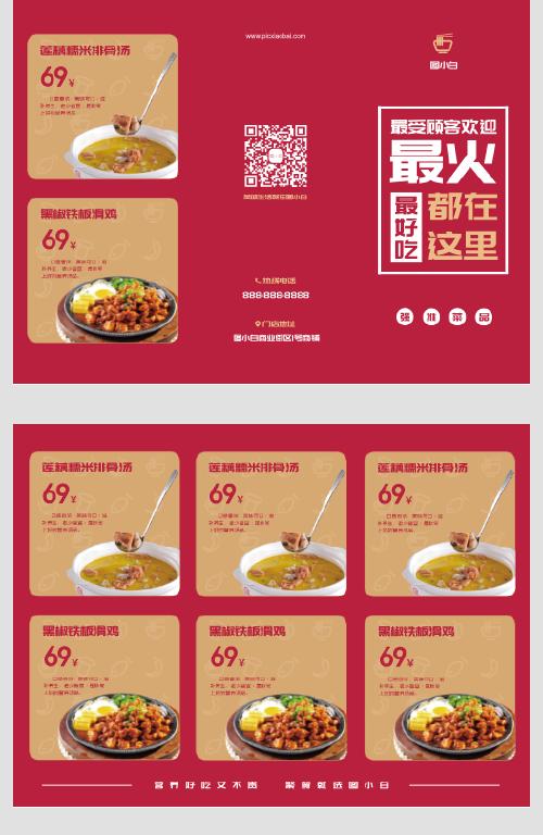 餐廳飯店美食推薦菜三折頁