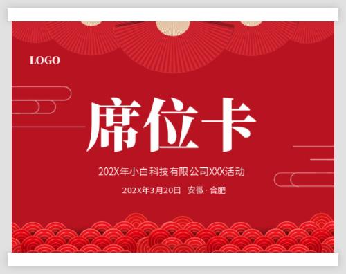 簡約中國風公司活動席位卡橫版臺簽設計