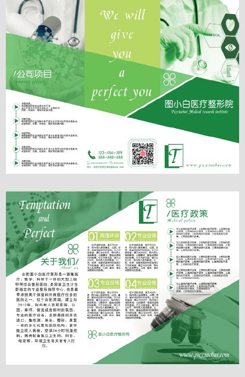 綠色醫療美容整形宣傳折頁