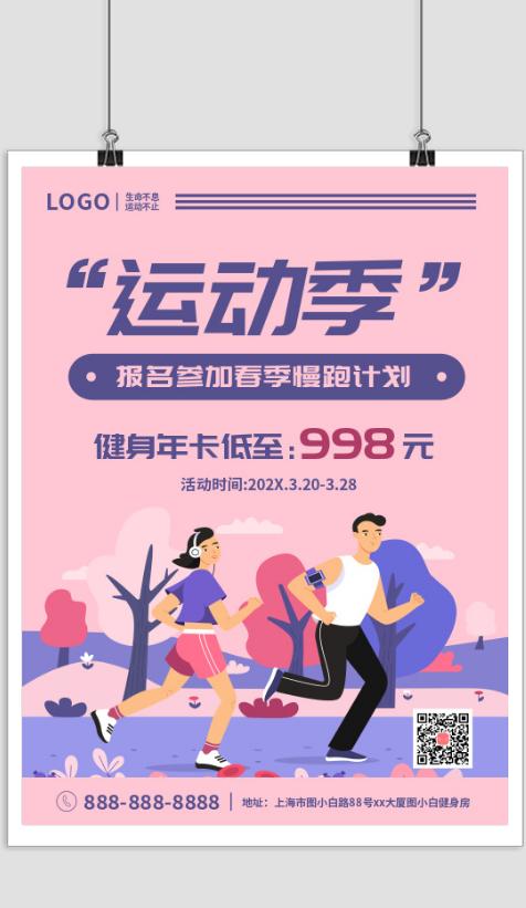 简约健身运动健身房年卡促销海报