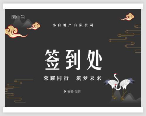 黑色大氣中國風活動簽到處臺牌設計