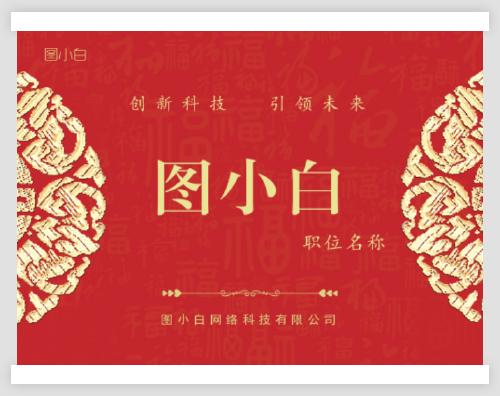 红色通用会议台牌设计