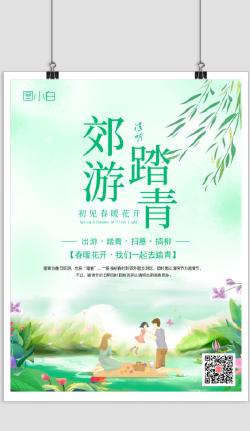 绿色小清新旅游踏青宣传海报