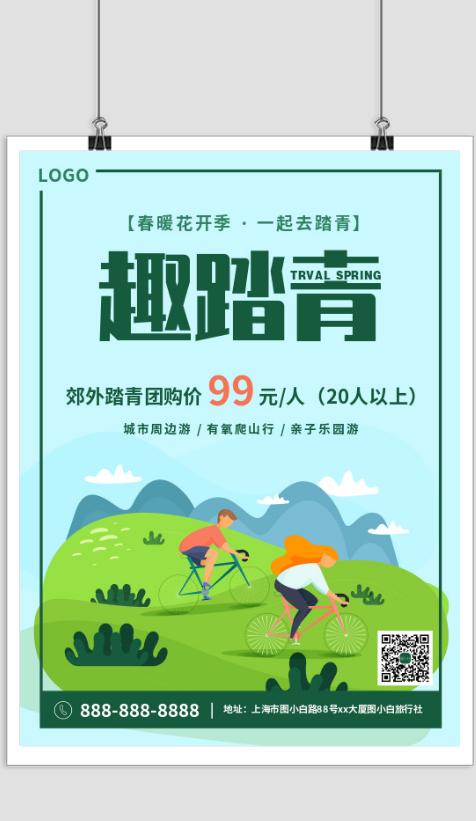 简约春游踏青旅行社活动宣传海报