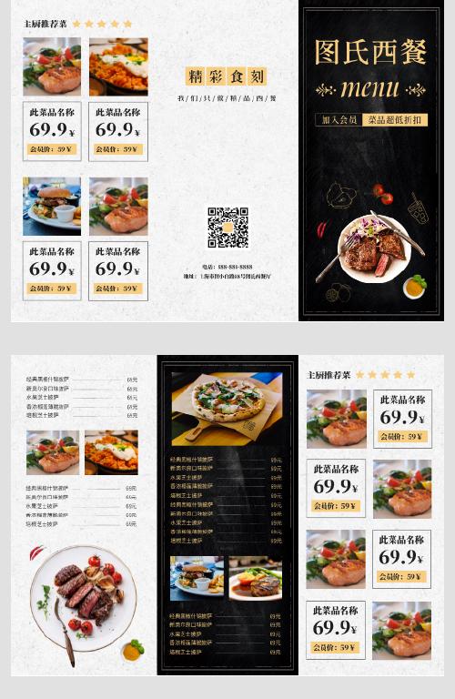 簡約西餐廳菜單宣傳三折頁