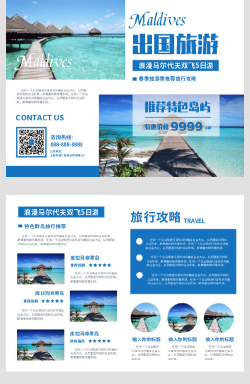 旅行社旅游景点宣传折页