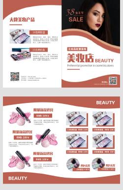 女王女神节美妆店化妆品促销折页