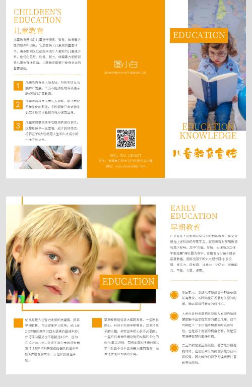 大氣暖黃色兒童教育宣傳三折頁