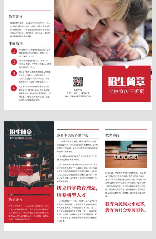 紅色簡潔教育機構招生簡章宣傳三折頁