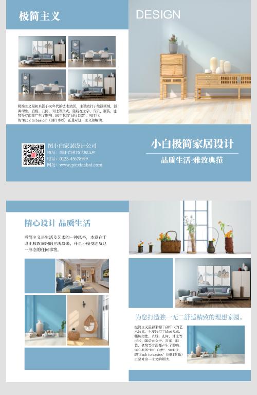蓝色清新简约家居设计宣传折页