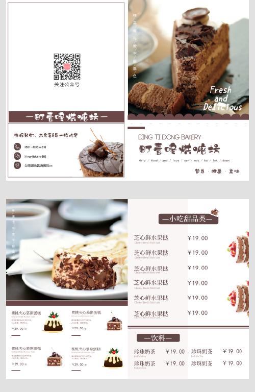 蛋糕烘焙坊店铺宣传折页