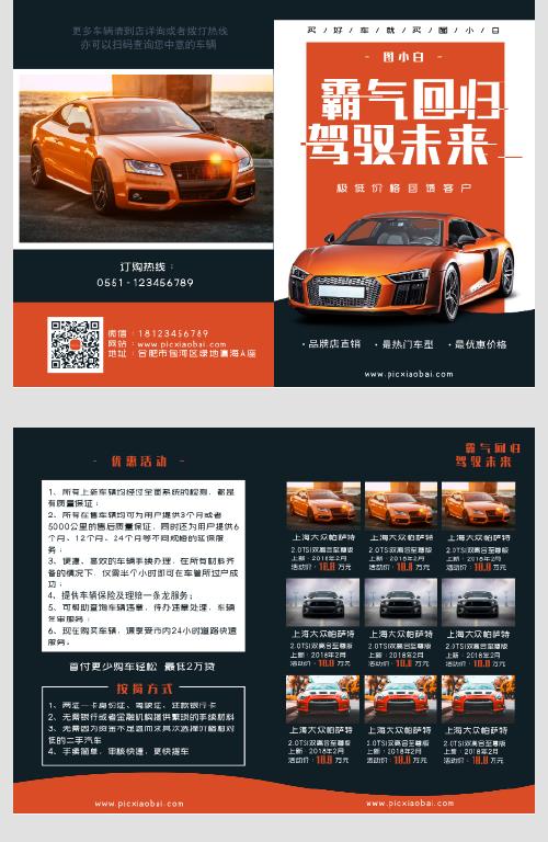 橙色新品轿车促销宣传折页