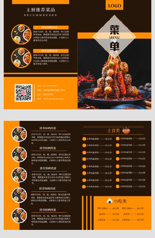 简约暖黄色餐厅饭店菜单宣传折页