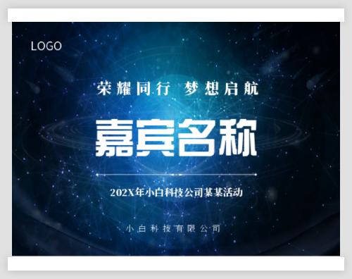 大氣科技感公司活動嘉賓名臺牌設計