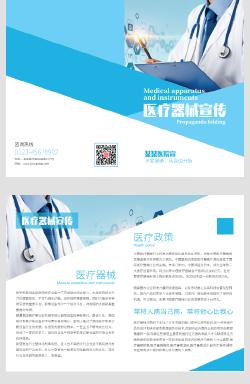 蓝色简洁医院医疗器械宣传折页