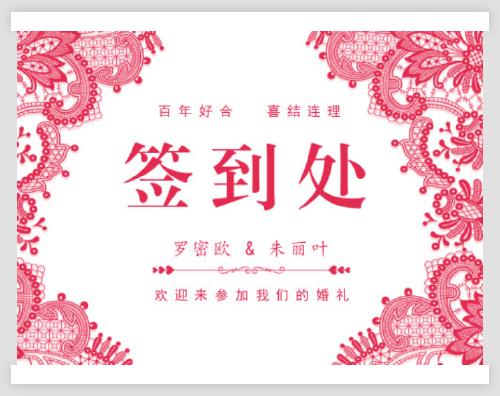 花纹婚礼签到处台牌设计