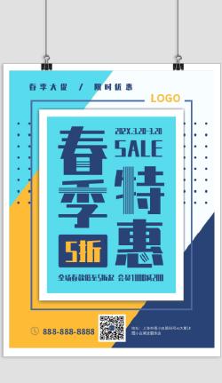 简约春季特惠促销宣传海报