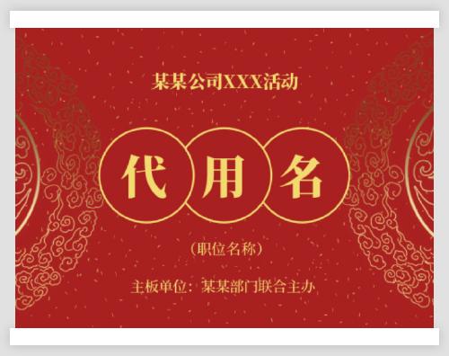 簡約中式公司活動嘉賓名橫板臺簽設計