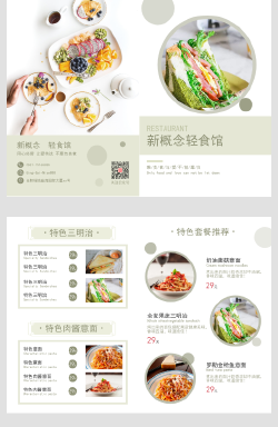 新概念轻食馆宣传折页