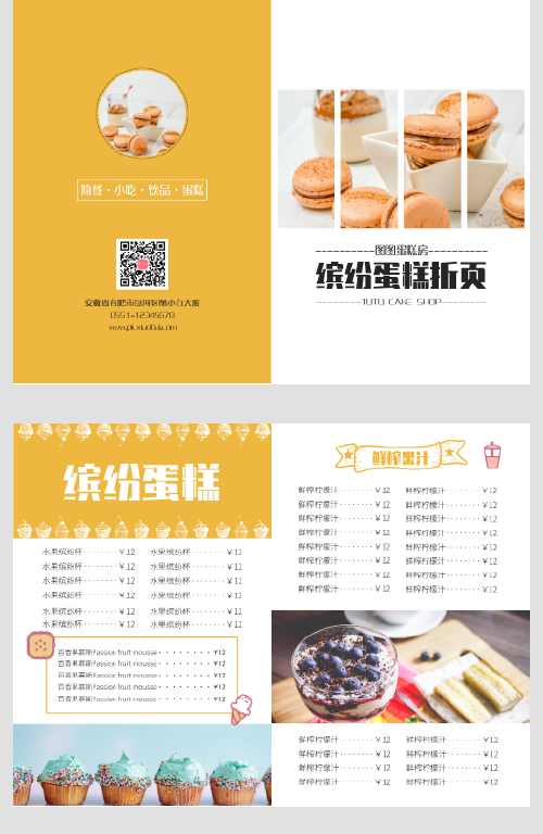 黄色简洁蛋糕饮品店宣传折页