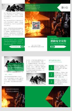 绿色简洁消防安全知识宣传三折页