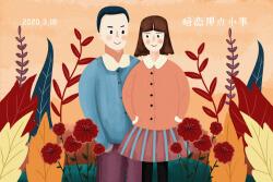 小清新情侣横版插画