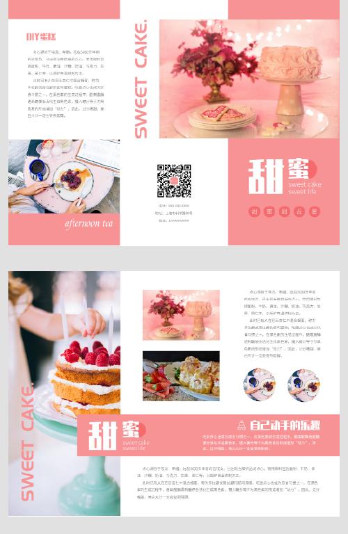 蛋糕甜品烘焙美食三折頁