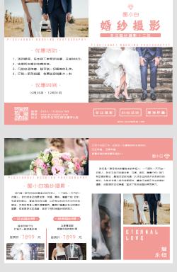 粉色简约婚纱摄影宣传促销折页