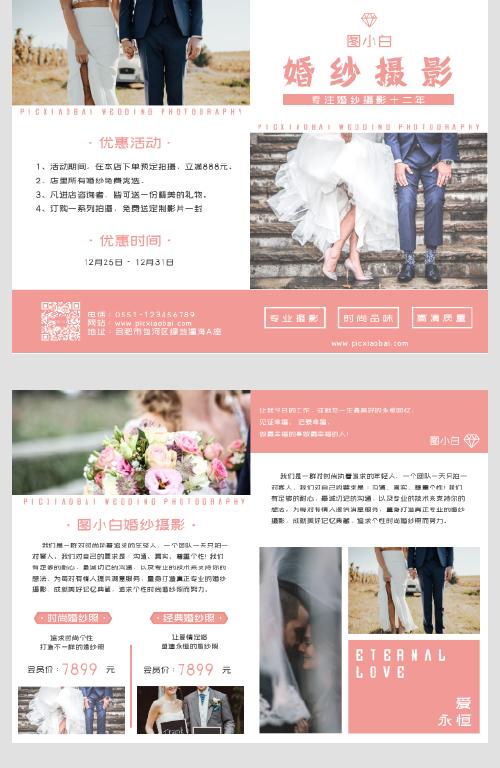 粉色簡約婚紗攝影宣傳促銷折頁