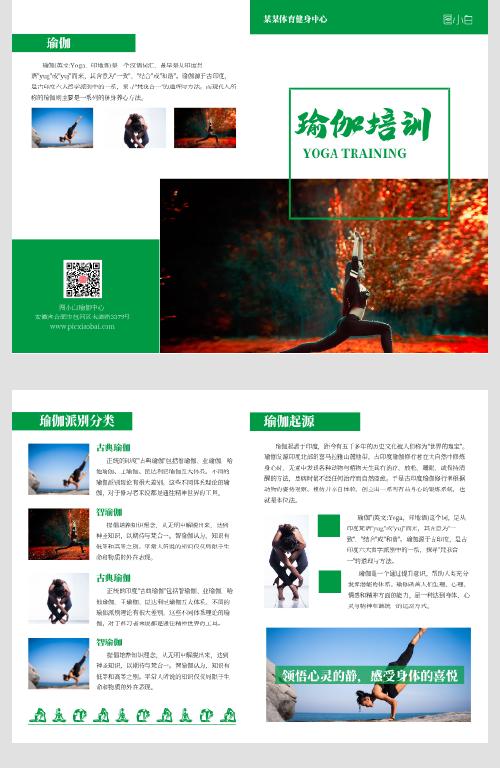 綠色簡潔瑜伽培訓招生宣傳折頁