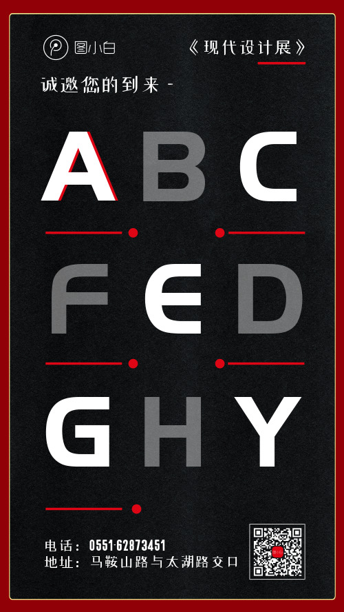 现代设计展邀请函手机海报